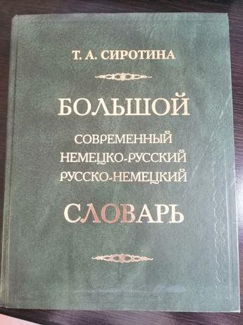 Т.А. Сиротина Большой Русско-немецкий, немецко-русский словарь