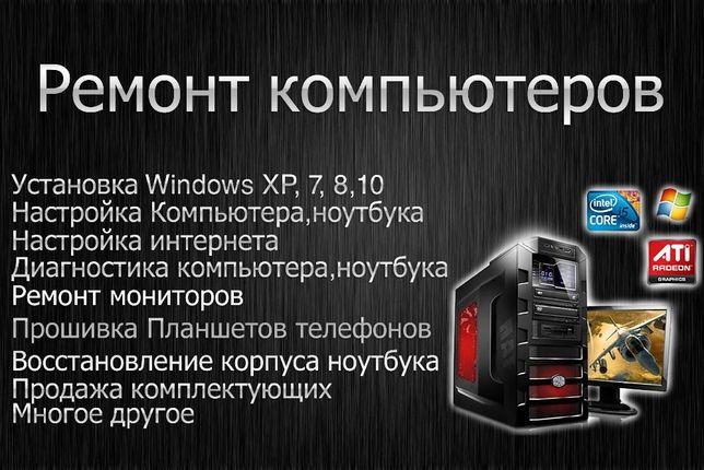Ремонт компьютеров в Южноукраинске