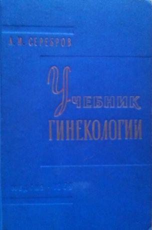 """Книга: А.И.Серебров """"Учебник гинекологии"""" (Ленинград, Медгиз, 1959 г.)"""