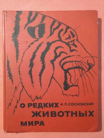 О Редких Животных Мира 1987 Сосновский Художник Трофимов