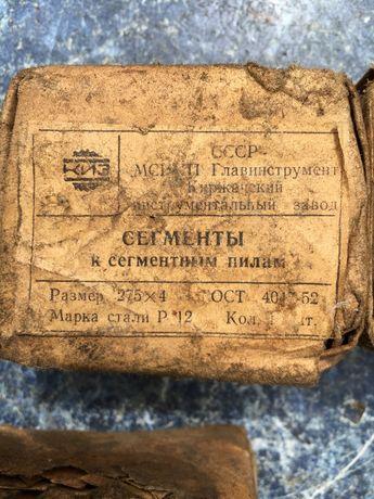 Продам Сегменты к пилам Геллера сегменты к сегментным пилам Новые СССР