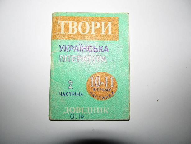 """Продам довідник: """"Українська література. Твори. Частина 2. 10-11 клас"""""""