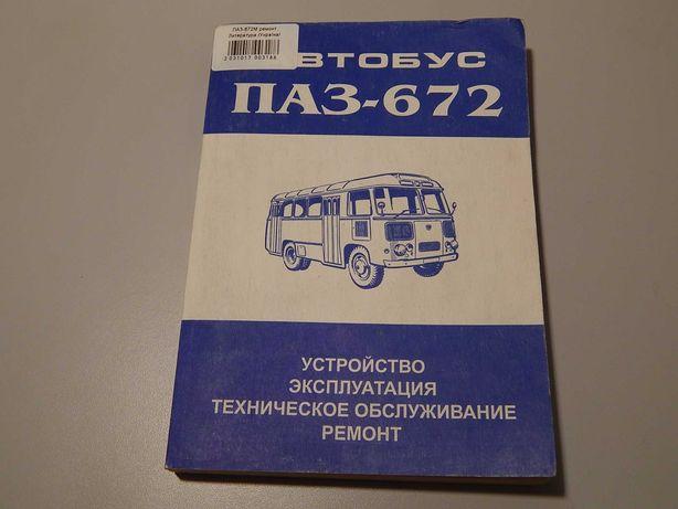 Книга по ремонту и эксплуатации ПАЗ-672М.