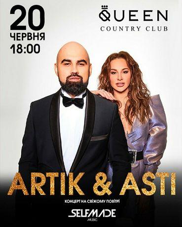 Билеты на NK & Alekseev 3.06 ; Artik & Asti 20.06; Jah Khalib 4.06;