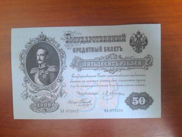 Банкноты Россия СССР 1898 , 1899 , 1923