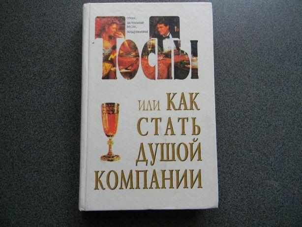 Книга «Тосты или как стать душой компании»