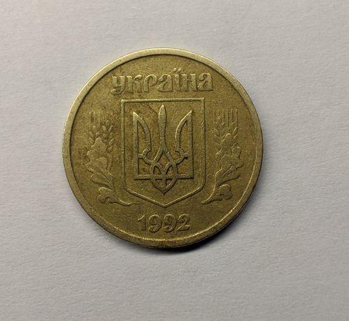 Монета 10 копеек 1992 года замкнутое зерно Луганский чекан