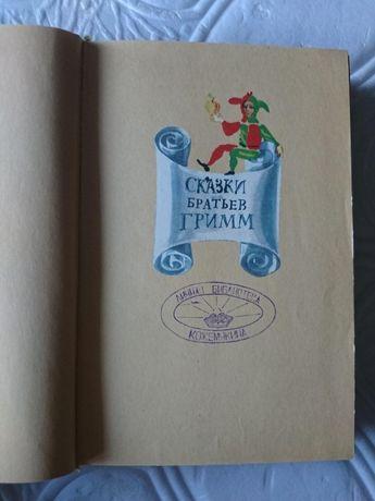 Сказки братье Гримм ( Личная библиотека Кожемякина)