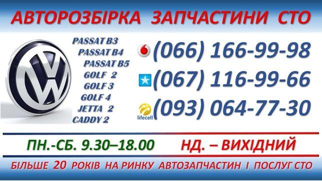 Розбірка шрот запчастини з Європи бу нові VW Гольф 2,3,4 Пассат В3,4,5