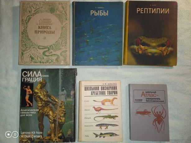 Книги о природе и животных