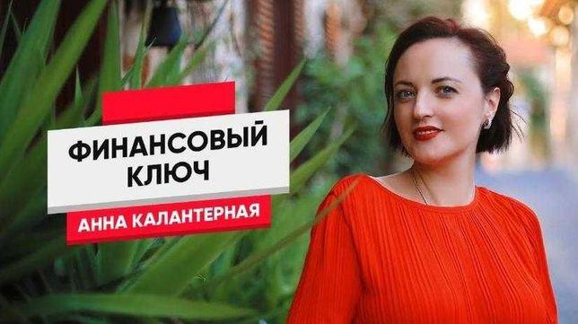 Анна Калантерная Комплект 7 курсов Матрица стройности Автор жизни -2