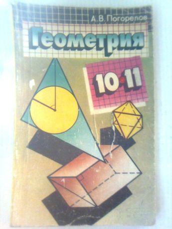"""""""Геометрия""""(стереометрия; 10-11кл.) А.В. Погорелов 1995г."""