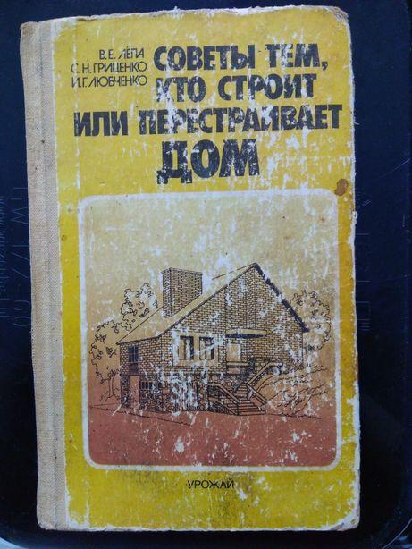 """Книга Лера В.Е. """"Совета тем, кто строит или перестраивает дом"""" 1987"""