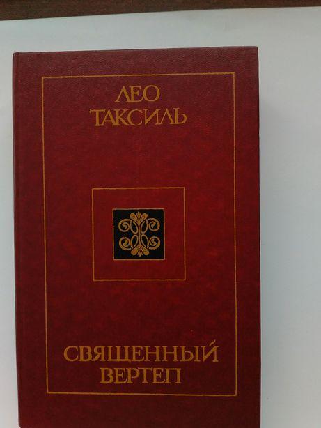 """Книга Лео Таксиль """"Священный вертеп"""""""