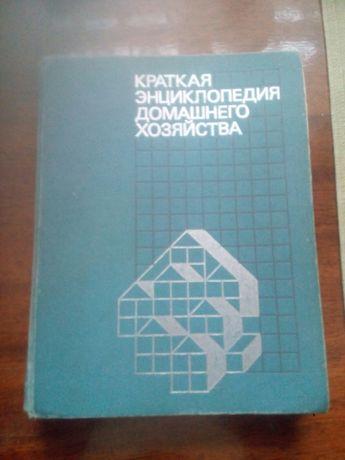 Краткая энциклопедия домашнего хозяйства