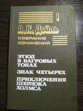 Артур Конан Дойль Собрание сочинений