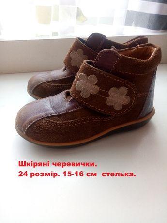 Ботинки черевики демісезон