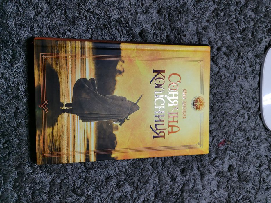 Продам книгу Сонячна колісниця Львов - изображение 1
