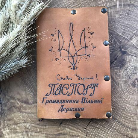 Обложка на паспорт кожаная с гравировкой