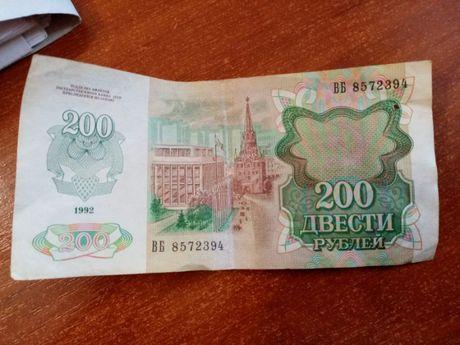 Продам билет Государственного банка СССР 200 рублей