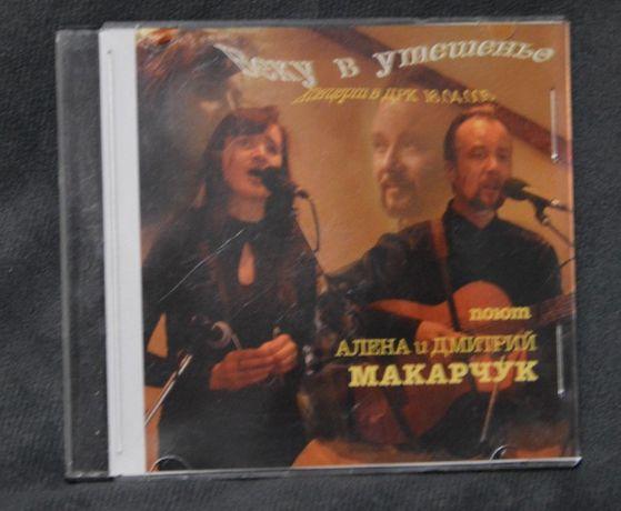 Диск с песнями Алены и Дмитрия Макарчуков