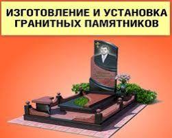 Памятник заказать в херсоне из гранита, мрамора. не дорого!