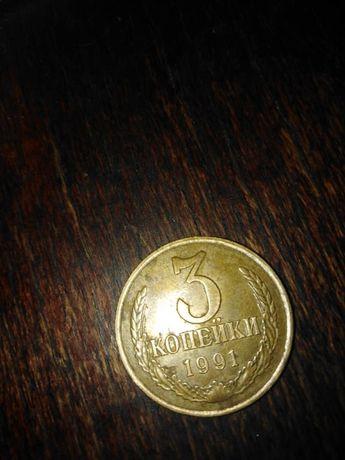 """Монета 3 копейки СССР 1991 года """"Л"""""""