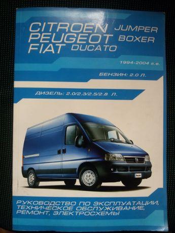 Книжка по ремонту та обслуговування автомобіля Fiat Ducato