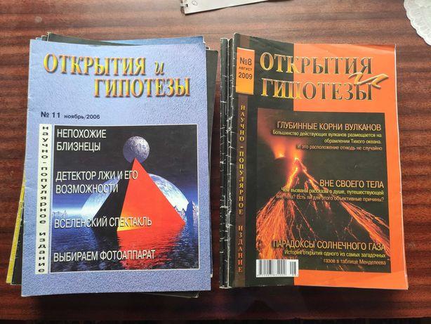 Журналы Открытия и гипотезы