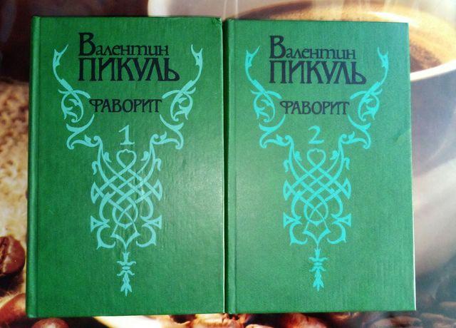 "Книга Валентин Пикуль "" Фаворит "" 2 два тома том журнал  литература"