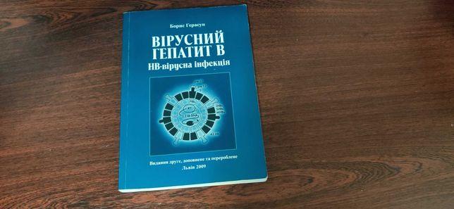 Вірусний Гепатит В. Борис Герасун