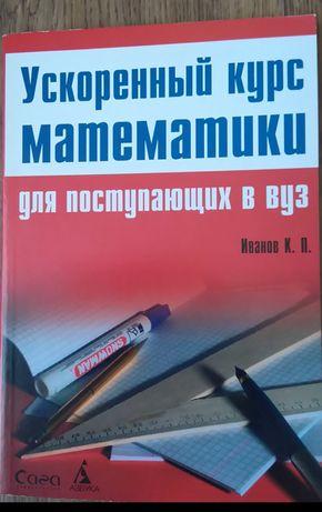 Математика. Підготовка до ЗНО