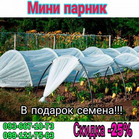 Парник,мини теплица,парник из агроволокна.Семена в подарок,скидка-25%