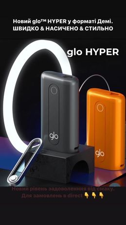 Glo Nano / Glo Pro / Glo Hyper / Гло Нано / Гло Про / Iqos / Айкос