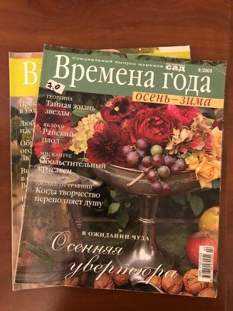 """Времена года - спец.выпуск журнала """"Мой прекрасный сад""""(2 шт.)"""