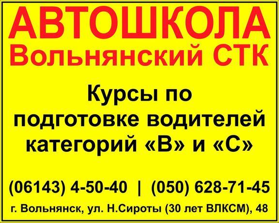 """Автошкола """"Вільнянський РСТК"""" у м. Вільнянськ"""