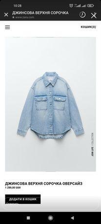 Продам джинсовая рубашка зара