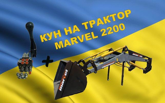 Быстросъемный Фронтальный Погрузчик Кун на МТЗ - Марвэл 2200