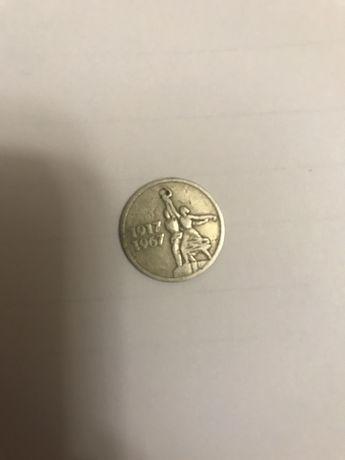 Юбилейная монета 15 копеек СССР 1917-1967