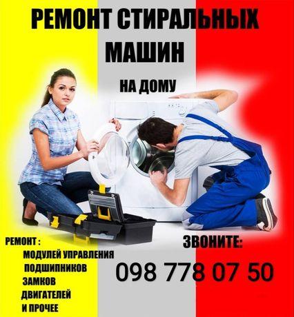 Ваш Мастер стиральных машин ремонт