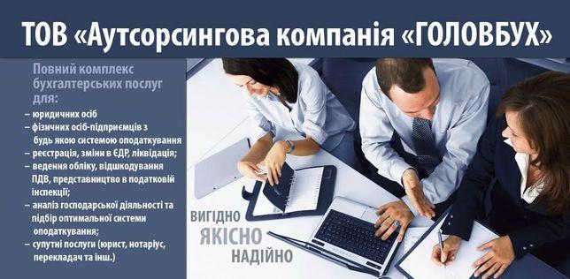 Бухгалтерські послуги для ТОВ та ФОП