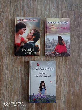 Джоджо Мойєс 3 книги комплект