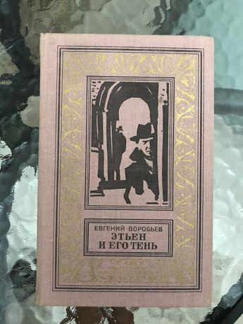 Этьен и его тень Воробьев Золотая Рамка