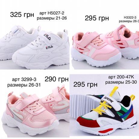 Кросівки для дівчат Розміри 21-36