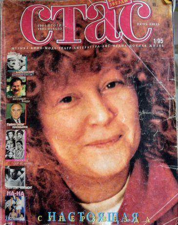 Раритетный журнал (25 лет) с фото Аллы Пугачевой и др.звезд.