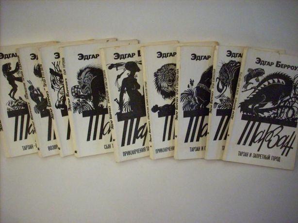 Тарзан 8 книг Эдгар Берроуз.