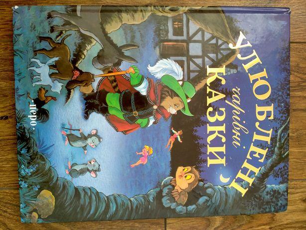 Улюблені казки. Детские дитячі книги