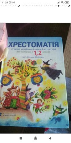Учебник хрестоматия