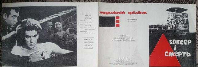 Boxer and Death movie poster 1962/ Боксер и смерть