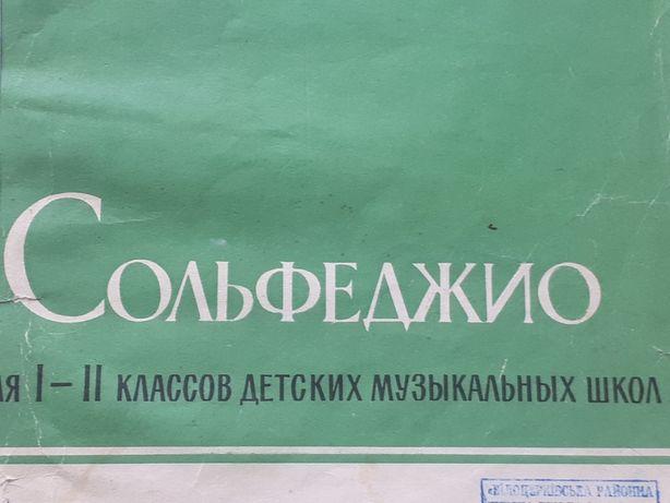 Ноты Сольфеджио Для 1-2 классов ДМШ Н.Бабаева Т.Зебряк Вышлю олх доста